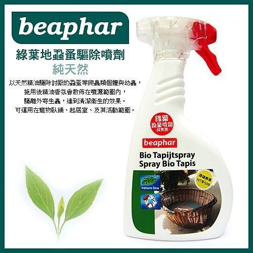荷蘭beaphar 樂透~綠葉地毯蝨蚤驅除噴劑~天然、安全、有效驅蟲400ml ~  好康