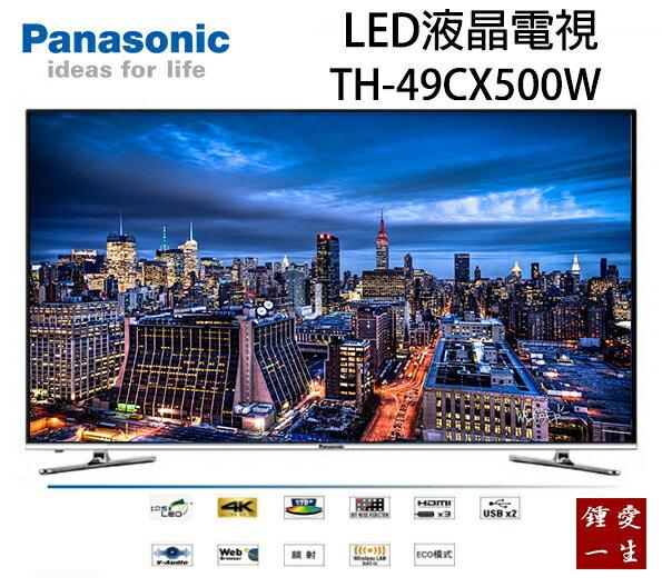 《鍾愛一生》國際牌49吋LED液晶電視+視訊盒 全新機 TH-49CX500W 免運費