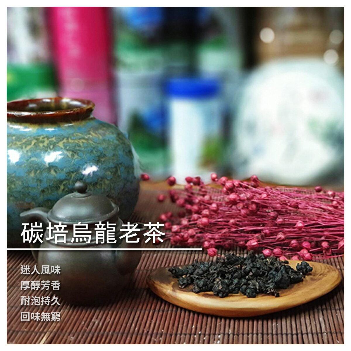 【長景茶莊】碳培烏龍老茶/包