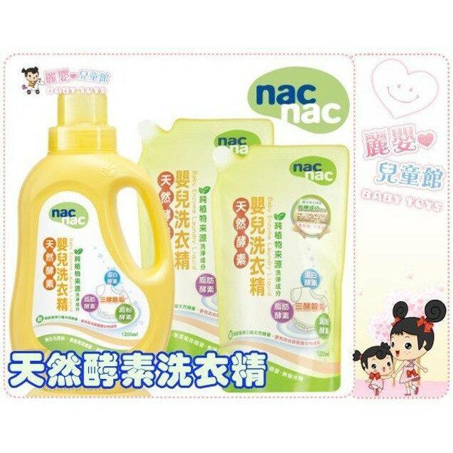麗嬰兒童玩具館~nacnac寶寶專用洗衣精(抗菌防暪/抗過敏).1+2經濟組合組
