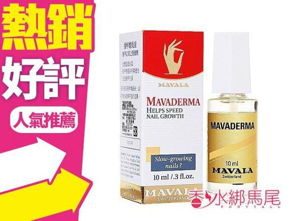 瑞士MAVALA美華麗MAVADERMA指甲滋養液10ML◐香水綁馬尾◐