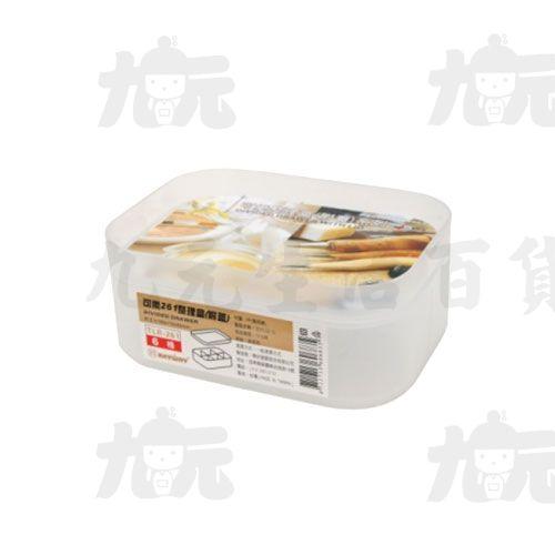 【九元生活百貨】聯府TLR-261可樂261整理盒(附蓋)置物收納TLR261