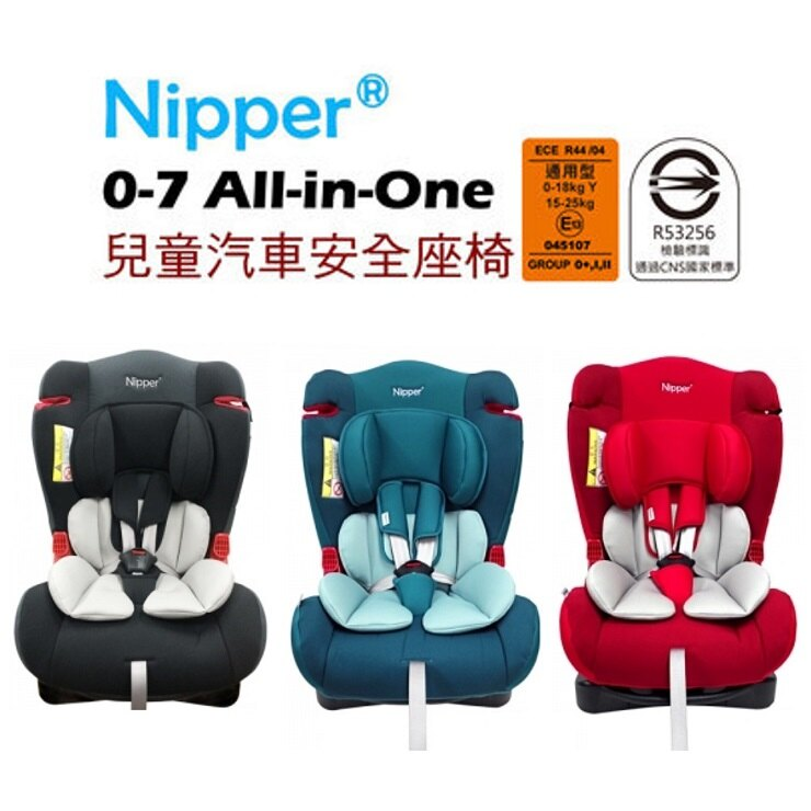 Nipper 兒童汽車安全座椅0~7歲