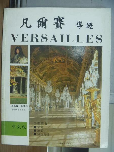 【書寶二手書T3/藝術_QLY】凡爾賽導遊