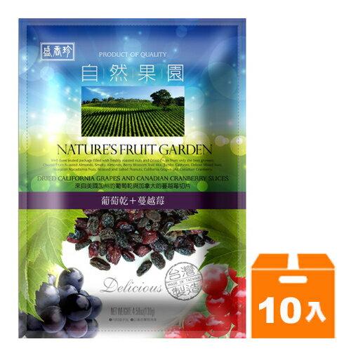 盛香珍 自然果園 葡萄乾+蔓越莓 130g (10入)/箱
