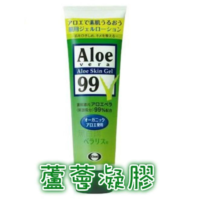 現貨!日本Eisai《Aloe vera 99 蘆薈凝膠》-128g-防曬保濕乳液鎮定抗UV蘆薈霜蘆薈膠