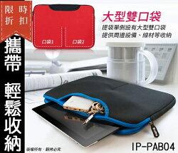 【尋寶趣】aibo 13吋平板/筆電適用 雙色防震保護提袋 防潑水 防刮傷 保護套 電腦包 避震包 IP-PAB04