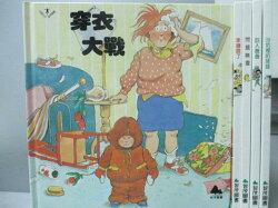 【書寶二手書T8/少年童書_RHX】穿衣大戰_笨豬跑了_問題精靈_巨人爸爸_沙坑裡的娃娃_共5本合售