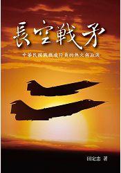 長空戰矛:中華民國戰機飛行員的熱火與血淚