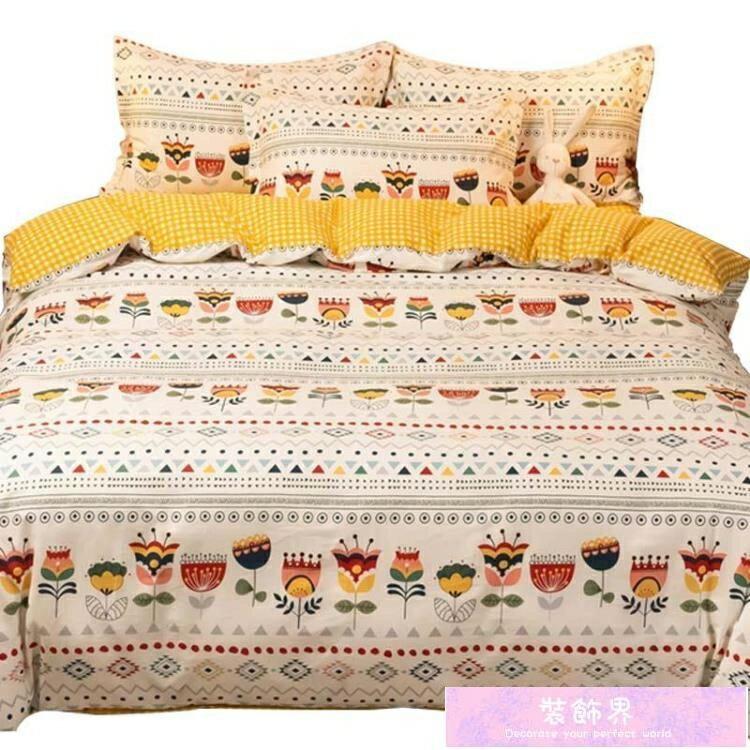 被套 南極人四件套全棉純棉被套學生宿舍三件套100床單人床笠床上用品4 裝飾界