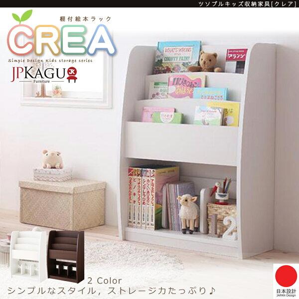 TheLife 樂生活:JPKagu日系多層童書繪本玩具收納書櫃(一般)(二色)