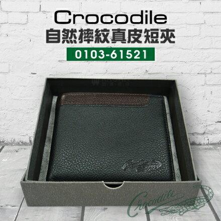 加賀皮件 Crocodile鱷魚牌 自然摔紋 雙色真皮 短夾 皮夾 0103-61521