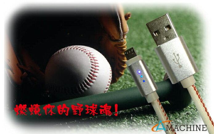 野球風!智能斷電變燈快充線Apple/Micro - 限時優惠好康折扣