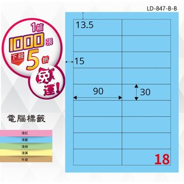 【longder龍德】18格LD-847-B-B淺藍色1000張影印雷射標籤出貨貼紙