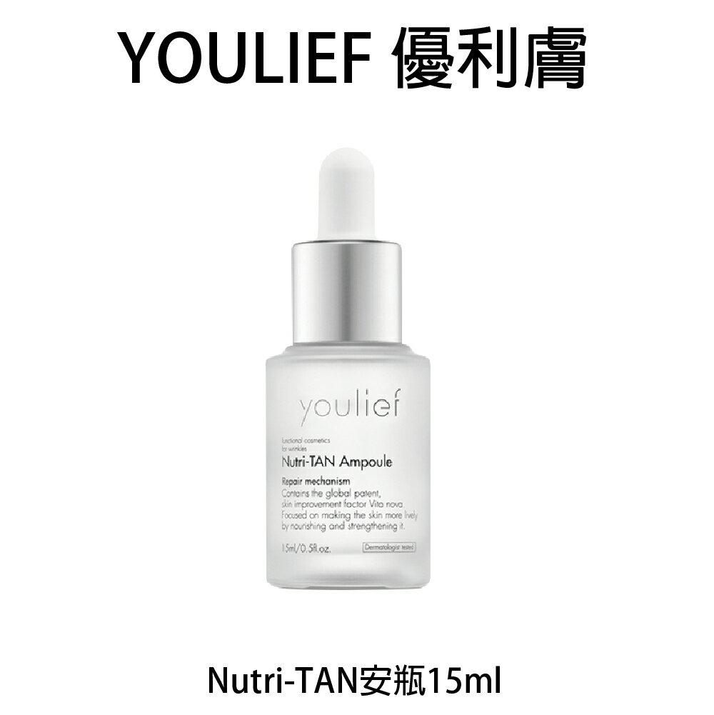 youlief 優利膚Nutri-TAN安瓶 15ml 0
