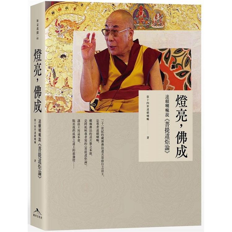 燈亮,佛成:達賴喇嘛說《菩提道炬論》 | 拾書所