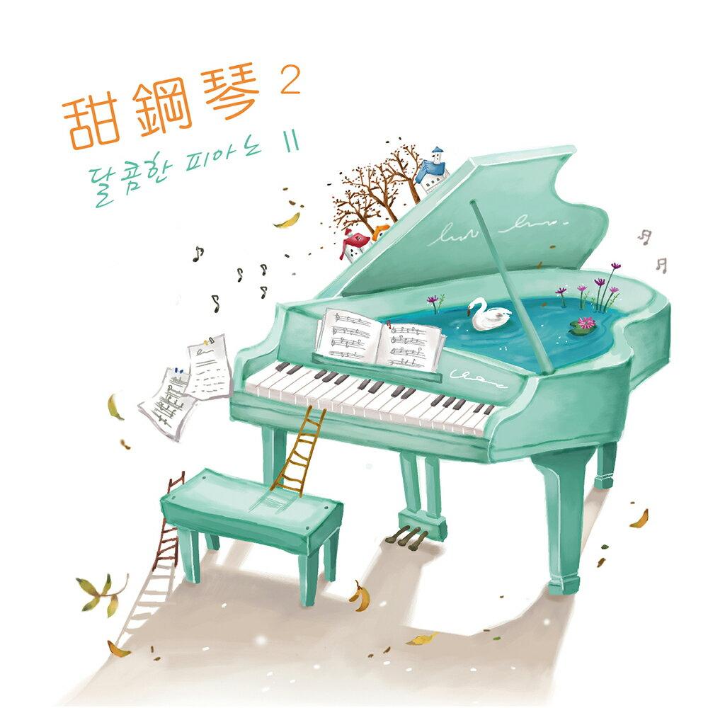甜鋼琴 2  /  韓系療癒音樂 - 限時優惠好康折扣