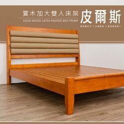 排骨床架/床頭/單人床架 紐松 6尺加大雙人乳膠皮+實木床架 台灣製造 dayneeds