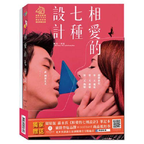 相愛的七種設計DVD許瑋甯莫子儀