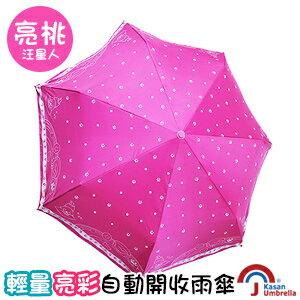 [Kasan] 輕量亮彩自動開收雨傘-汪星人(亮桃)