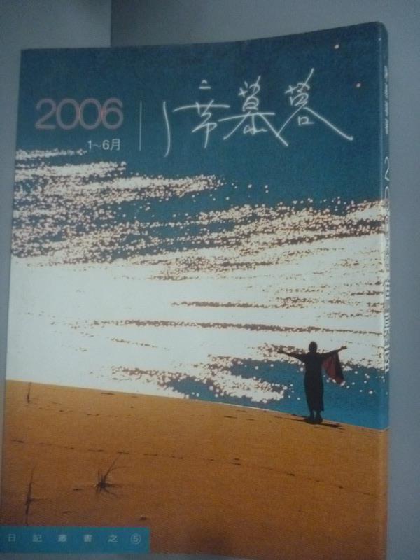 【書寶二手書T1/短篇_IJI】2006/席慕蓉1~6月_席慕蓉