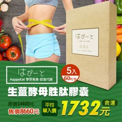 Happy Eat生薑酵母胜肽膠囊(60顆/包)【台灣娜珂黛肌】-5入組