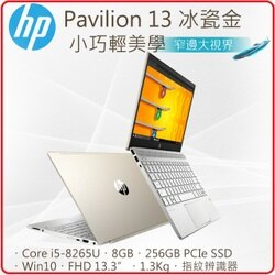 【2018.12 HP 家用筆電】HP 惠普 Pavilion Laptop  Pavilion  13-an0016TU 5KU72PA  八代四核冰瓷金 13.3吋窄邊框超廣角筆電  i5-8250U/4G/1T+16GB Intel Optane /  620 + Nvidia GeForce MX130 2GB /Win10