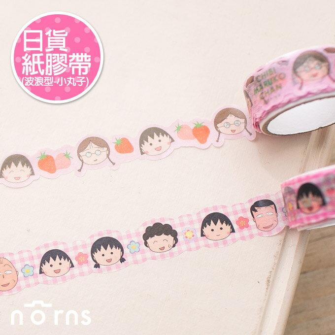 NORNS,【日貨紙膠帶(波浪型-小丸子)】櫻桃小丸子 裝飾 行事曆 貼紙