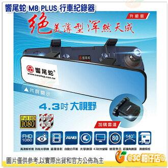 送8G記憶卡 響尾蛇 M8 PLUS 行車紀錄器 廣角140度 4.3吋 1080P LCD