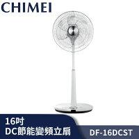 CHIMEI奇美 電風扇推薦到【防疫通風就靠我】CHIMEI奇美 16吋微電腦ECO溫控DC節能風扇(DF-16DCST)就在怡和行推薦CHIMEI奇美 電風扇
