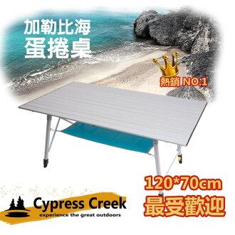 【【蘋果戶外】】Cypress Creeky 賽普勒斯 CC-ET1201 鋁合金蛋捲桌 『送桌巾』 休閒桌 摺疊桌 速可搭 DJ-515