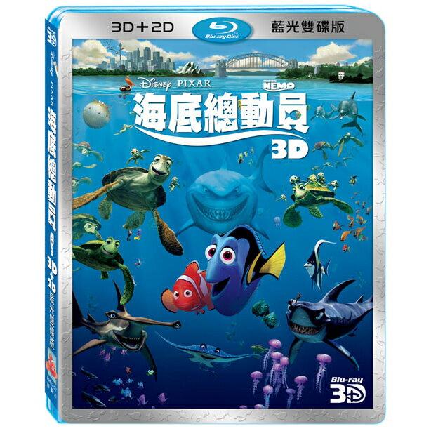 【迪士尼/皮克斯動畫】海底總動員-3D+2D 藍光雙碟版 BD