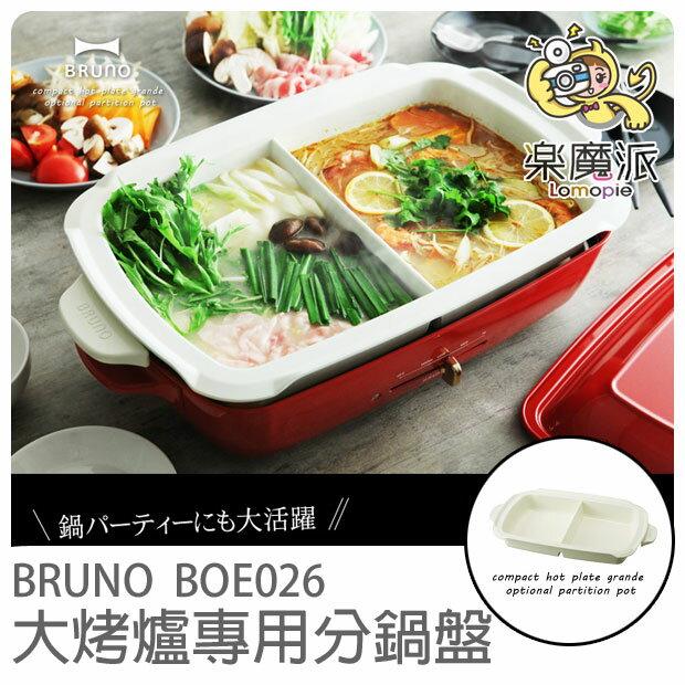 日本BRUNO  BOE026專用陶瓷二分鍋 (大) 4-5人 無煙 章魚燒 大阪燒 鐵盤 烤盤