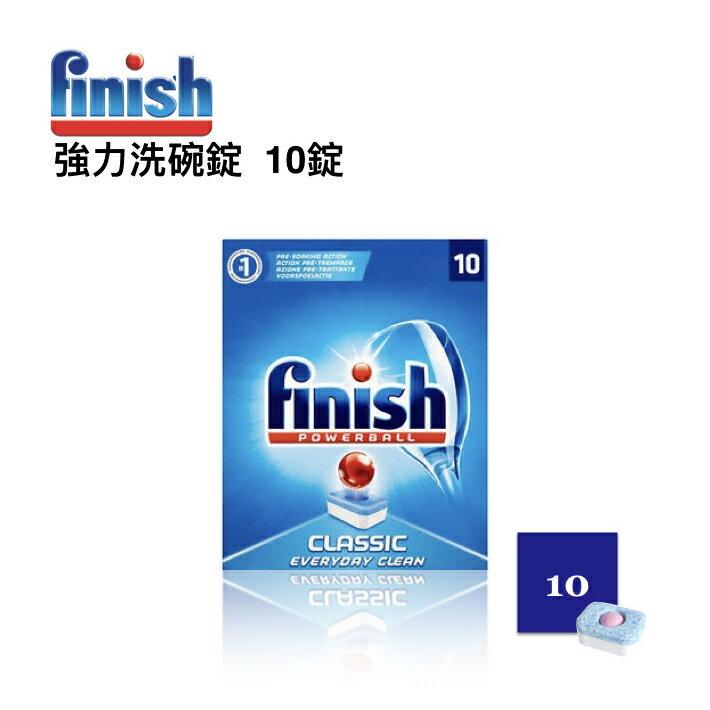 Finish 洗碗專用 洗碗錠- 10錠裝 英國進口