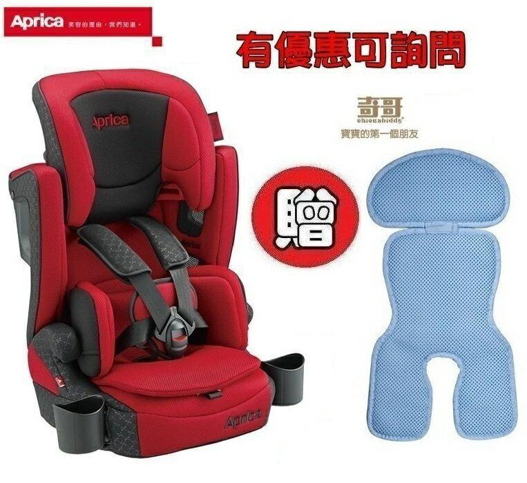 *美馨兒* 愛普力卡 Aprica-Air Groove Plus 限定版 成長型輔助汽車安全座椅(汽座)+奇哥透氣涼墊 -紅色旋風 8720元(來電或來店另有贈)