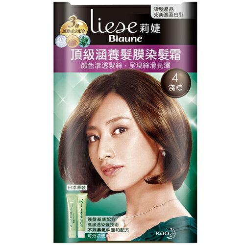 莉婕頂級涵養髮膜染髮霜-4淺棕40g+40g【愛買】