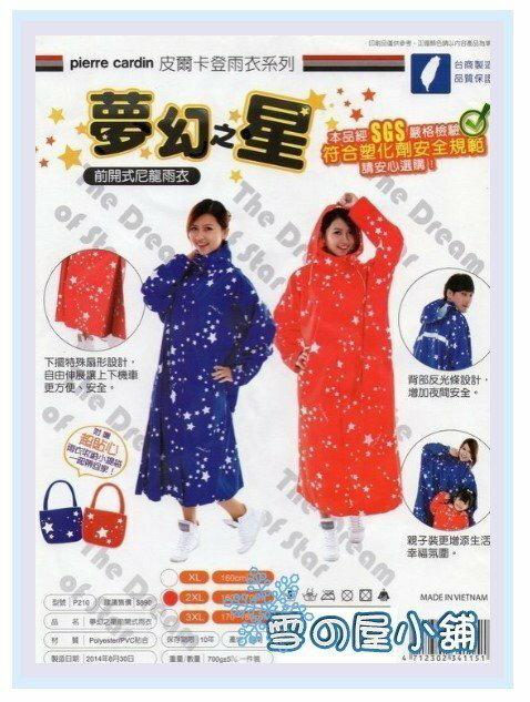 ╭☆雪之屋傘舖☆╯Pierre cardin皮爾卡登夢幻之星前開式成人雨衣~附收納提袋/有親子裝