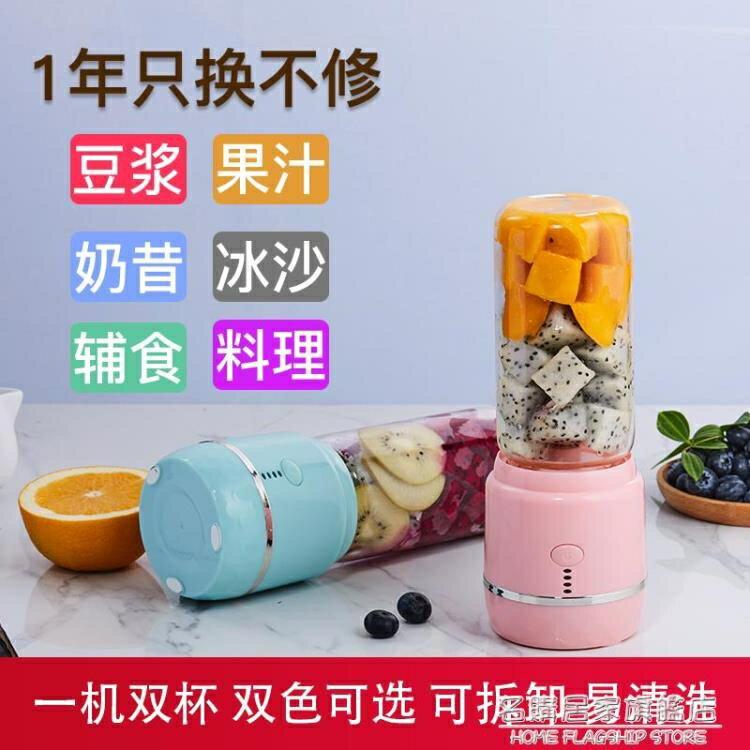 榨汁機多功能家用水果小型榨汁杯迷你充電便攜式學生果汁機豆漿機