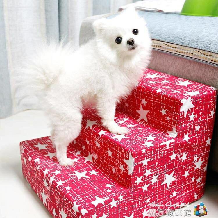 狗狗樓梯寵物爬梯海綿台階小狗泰迪上下床小梯子小型犬爬沙發樓梯 雙十二全館免運
