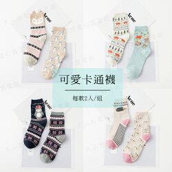 【露營趣】可愛卡通襪(2入組) F043 休閒襪 學生襪 棉襪 保暖襪 可愛女襪 中筒襪 襪子 交換禮物