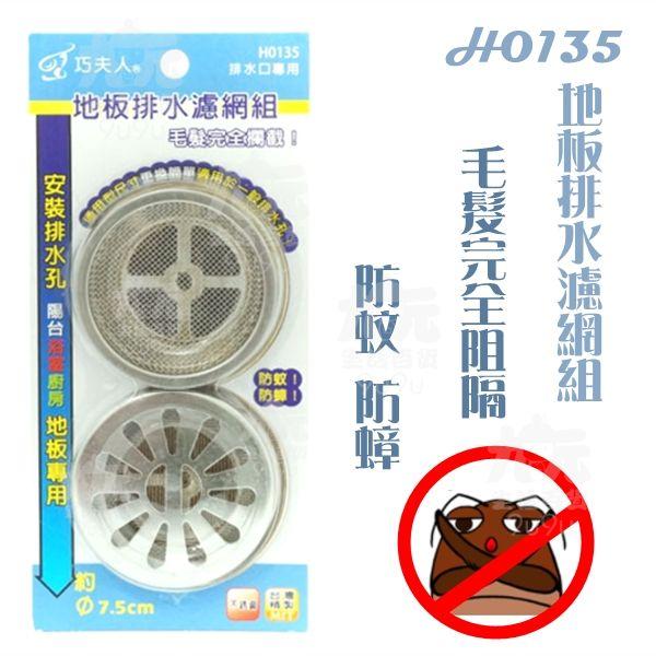 【九元生活百貨】H0135 地板排水濾網組 毛髮阻隔 排水過濾網