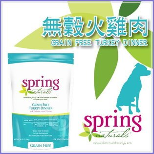Spring曙光〔無穀火雞肉,犬糧,12磅〕