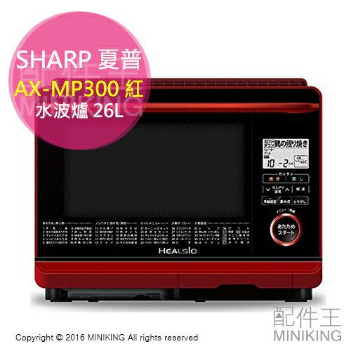~ 王~ SHARP 夏普 AX~MP300 紅 水波爐 過熱水蒸氣微波爐烤箱 大字體顯示