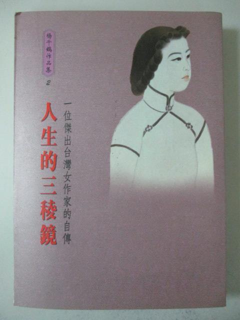 【書寶二手書T1/傳記_GAX】人生的三稜鏡_楊千鶴