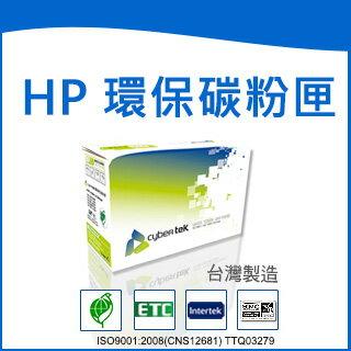 榮科   Cybertek  HP  CE278A  環保黑色碳粉匣 (適用HP LaserJet Pro P1606dn/P1566)HP-78A  / 個