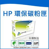 樂探特推好評店家推薦到榮科   Cybertek  HP  CE278A  環保黑色碳粉匣 (適用HP LaserJet Pro P1606dn/P1566)HP-78A  / 個就在永昌文具用品有限公司推薦樂探特推好評店家