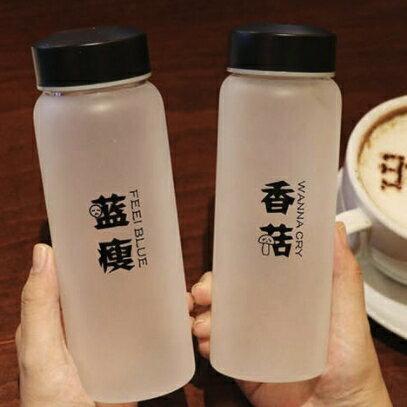 小清新日本磨砂玻璃材質搞怪創意逗趣設計隨身瓶運動水壺環保水壺環保杯【AAA3693】
