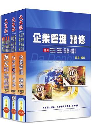 中華電信基層專員(業務第二類)全科目套書