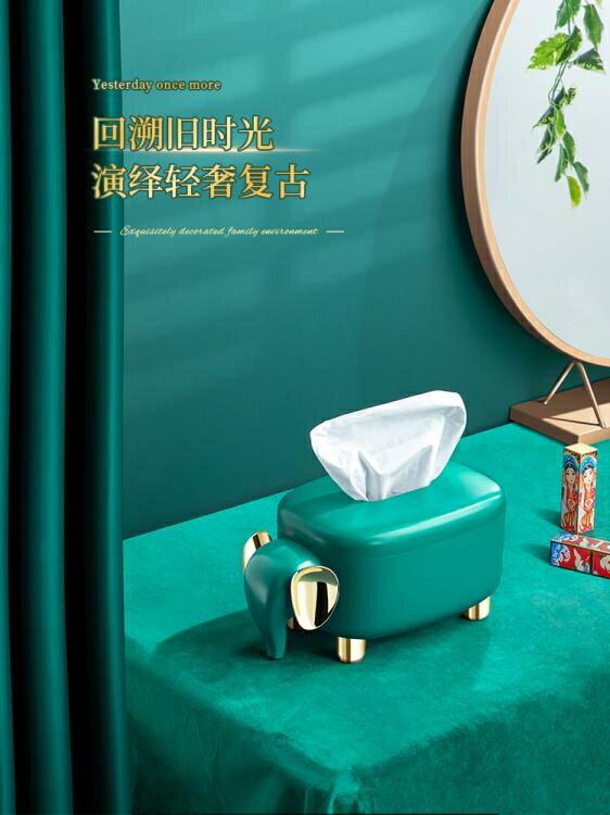 紙巾盒 紙巾盒創意家用客廳北歐風輕奢高檔餐廳可愛彈簧簡約復古綠抽紙盒 7號Fashion家居館