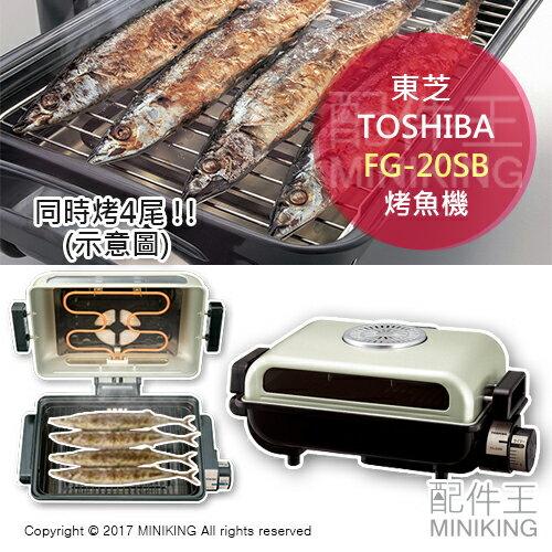 【配件王】日本代購 TOSHIBA 東芝 FG-20SB 多功能 烤魚機 煙燻 脫臭脫煙 同時烤4條魚